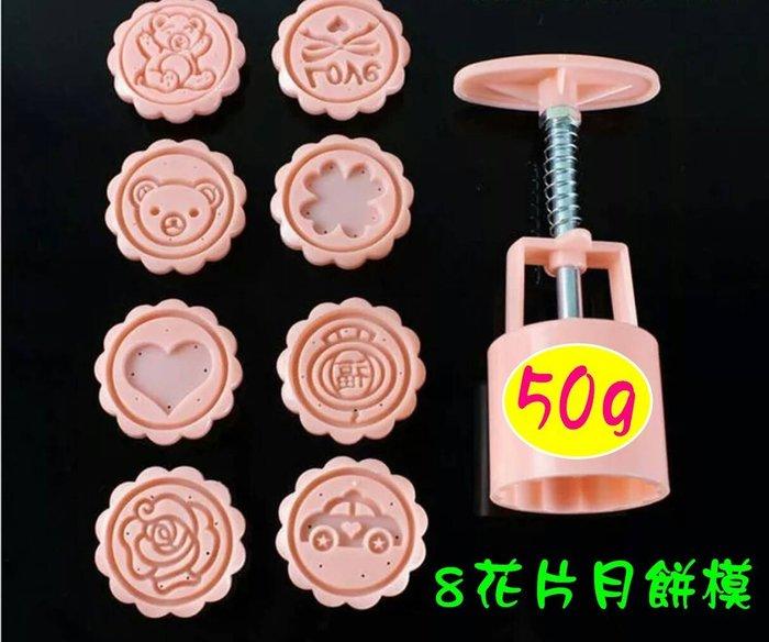 送貼紙6枚 50G 韓版圓形8花片月餅模  綠豆糕模 中式月餅模 手壓式月餅模 月餅彈簧壓模 冰皮月餅模【朵希幸福烘焙】