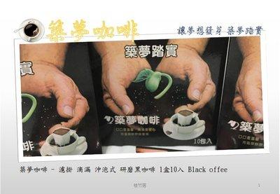 築夢咖啡 讓夢想發芽 築夢踏實-濾掛 滴漏 沖泡式 研磨黑咖啡  1盒10入 Black offee