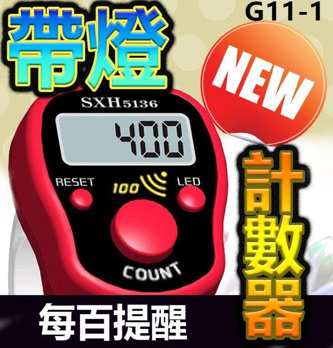 【傻瓜批發】最新款(G11-1)帶燈手指計數器 每百提醒一次 LED燈 戒指指環念佛器  唸佛號電子計數器 板橋可自取