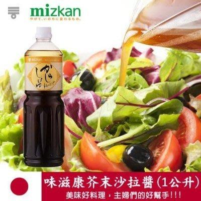 阿提卡*本 mizkan味滋康 芥末沙拉醬 1公升 日本和風沙拉醬 和風芥子沙拉醬 芥末和風醬