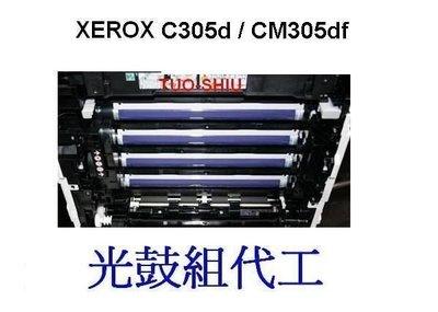 XEROX DocuPrint C305d / C305df ~ Replace Drum cartridge 光鼓代工重製