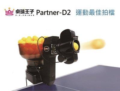 桌球王子PA-D2乒乓球發球機/雙輪非(樂吉2040 阿瓦拉 教練 陪練員 父親節禮物 crack克拉克V981 VB3