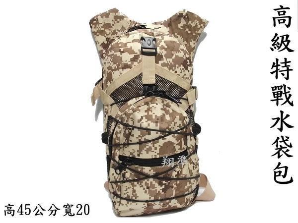 【翔準軍品AOG】【特戰水袋背包-W006 數位沙漠色】外袋可可以後背可裝雜物