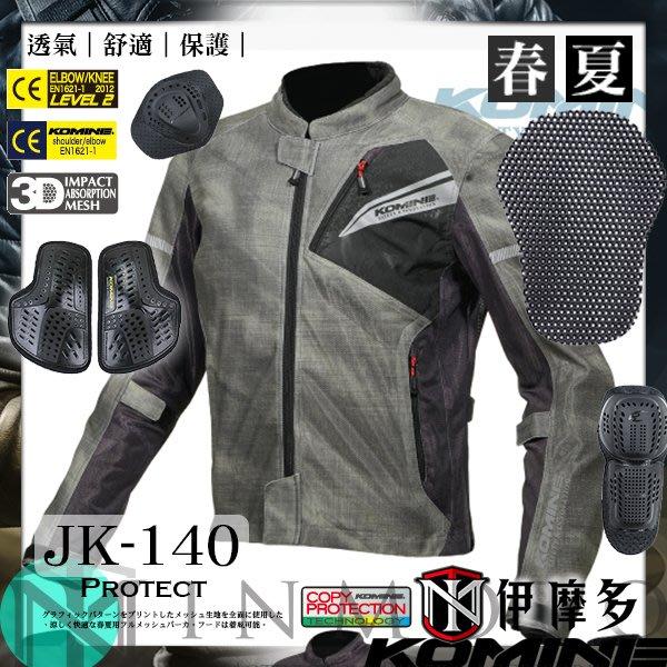 伊摩多※2019日本Komine JK-140 。燻黑 7件式完整保護 騎士防摔衣 透氣全網眼外套 CE 春夏4色