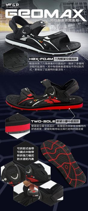 森林寶貝屋~超取免運~GP~阿亮代言~男款雙夾層兩用涼拖鞋~六角型切面設計~可拆卸式後帶~GP涼鞋~G8667M-14