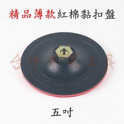 (5吋 M10 精品薄款) 紅棉黏扣盤 黏扣式海綿盤 多種款式規格 魔鬼氈黏扣盤 魔鬼氈黏盤 海綿盤 拋光盤 打蠟海綿盤