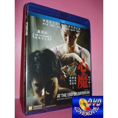 A區Blu-ray藍光正版【心魔At The End Of Daybreak (2009)】[含中文字幕]全新未拆