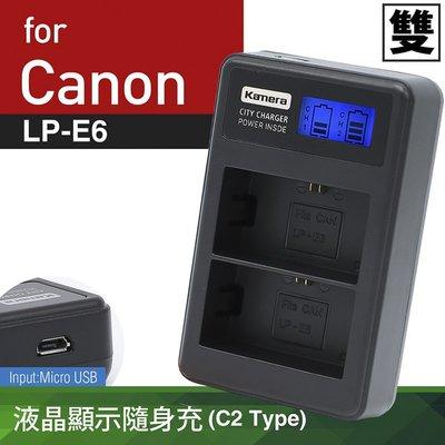 @佳鑫相機@(全新品)佳美能Kamera液晶雙槽USB充電器(電量顯示)for Canon LP-E6/E6N電池 適用