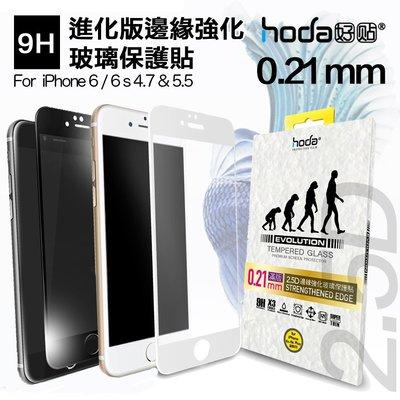 贈 背貼 HODA iphone 6 6s 4.7 進化版 邊緣 強化 9H 鋼化 玻璃貼 保護貼 2.5D