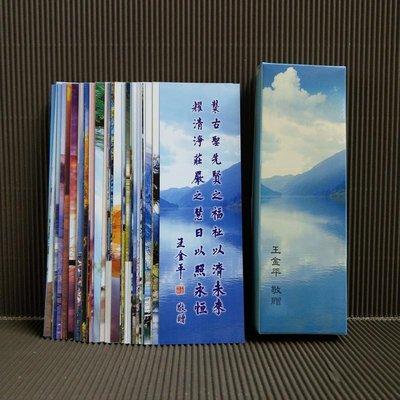 [ 三集 ] 王金平敬贈 書籤  共60張  材質:紙 J8