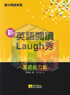 英語閱讀Laugh秀-基礎能力篇.政大文創(現貨)