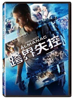 (全新未拆封)跨界失控 Project Almanac DVD(得利公司貨)