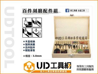 @UD工具網@ 全新 木盒裝 刻磨機 配件 百件組 電磨機 雕刻 磨棒 拋光 切割 磨砂 刻字 研磨 雕刻機 研磨機