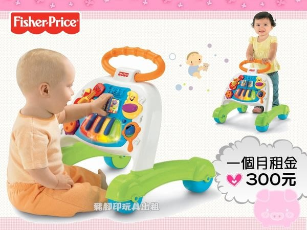 °✿豬腳印玩具出租✿°Fisher Price費雪牌-2合1寶貝音樂學步車(1)~即可租