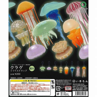 【扭蛋屋】NTC圖鑑-水母-蓄光版《全8款》