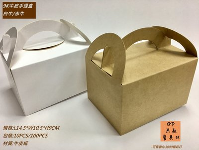 【無敵餐具】9K牛皮手提盒-10入(145X105X90mm)蛋糕盒/紙盒/手提盒【CH066】