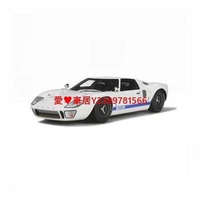 愛♥車居 GT SPIRIT 1:18 福特 GT40 汽車模型