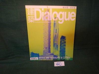 【愛悅二手書坊 05-30】建築Dialogue雜誌第82期