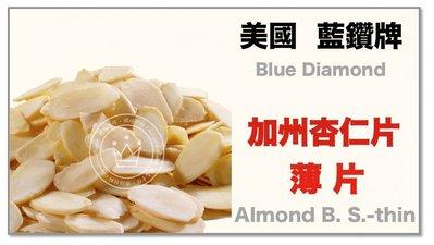 【橙品手作】低溫寄送最佳!美國 藍鑽牌 加州杏仁片-薄片 200公克(分裝)【烘焙材料】
