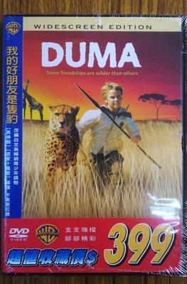 [影音雜貨店] 華納出品 - DUMA 我的好朋友是隻豹 DVD -  全新正版