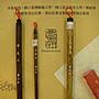 《麋研齋》毛筆禮盒 - 大天工、中天工、小天工