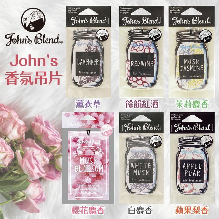 日本品牌【John's Blend】John's香氛吊片(蘋果梨香/餘韻紅酒/薰衣草/白麝香/茉莉麝香/櫻花麝香)