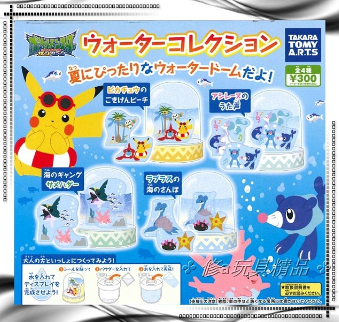 ✤ 修a玩具精品 ✤ ☾ 日本扭蛋 ☽ 精靈寶可夢太陽與月亮水晶球 全4款 神奇寶貝 限量特價中