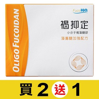 【亮亮生活】ღ FucoHiQ 褐抑定 藻寡醣加強配方 買2送1 ღ 台灣小分子褐藻醣膠-全素