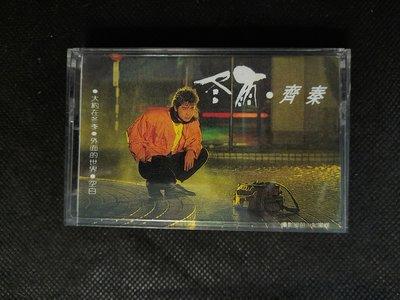 錄音帶 /卡帶/ BC / 正版裸片 / 齊秦 / 冬雨 / 獨行 / 外面的世界 / 大約在冬季 / 也許…就足夠 / 綜一 /非CD非黑膠