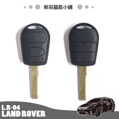 新莊晶匙小舖 LAND ROVER / RANGE ROVER FREELANDER DISCOVERY 3 遙控鑰匙外殼維修更換
