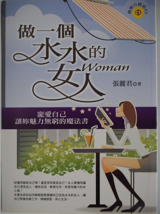 【月界二手書店】做一個水水的女人(絕版)_張麗君_宇河文化出版_原價200 〖美容〗CHO