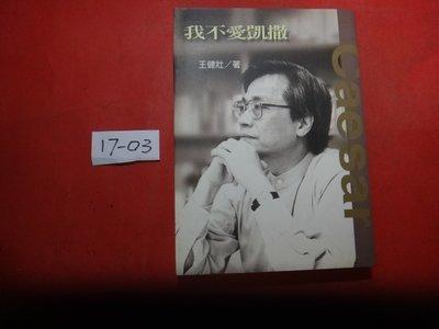 【愛悅二手書坊 17-03】我不愛凱撒        王健壯/著     新新聞文化