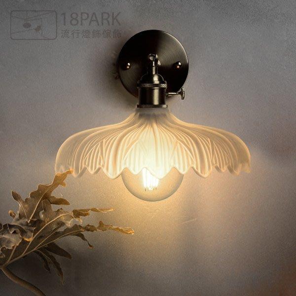 【18Park 】 復古華麗 Little paris [ 小巴黎-尼斯壁燈-短 ]