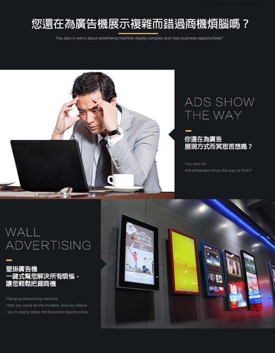【菱威智】24寸壁掛廣告機-標配款 電子看板 數位看板 多媒體播放機 客製觸控互動式聯網安卓 Windows廣告看板