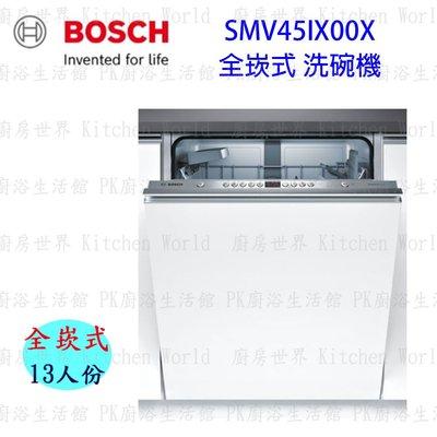 【KW廚房世界】 高雄 BOSCH 博世 SMV45IX00X 4系列 60cm 洗碗機 全嵌式 實體店面 可刷卡
