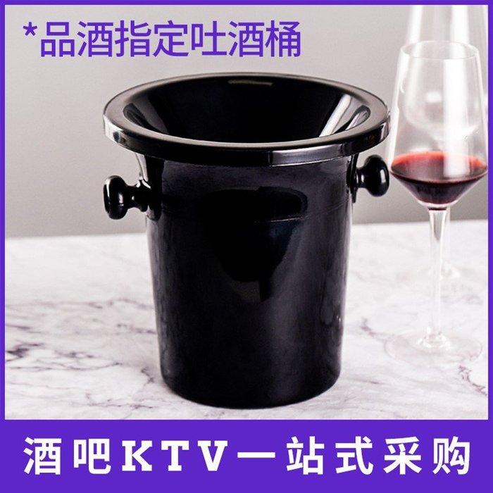 塑料吐酒桶 紅酒桶 香檳桶 冰桶冰粒黑色 酒會小專業酒桶