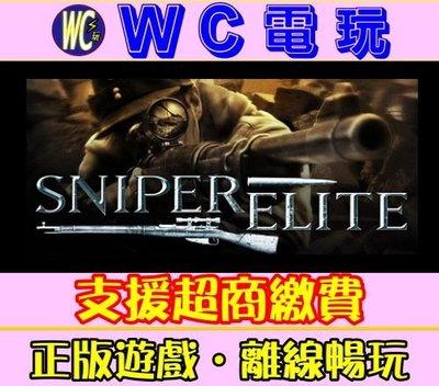【WC電玩】PC 狙擊之神 1 狙擊精英 1 Sniper Elite STEAM離線版