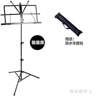 【蘑菇小隊】樂譜架 便攜式曲譜架架子鼓可折疊式古箏家用小提琴歌譜架子 AW6881【棉花糖伊人】-MG42708