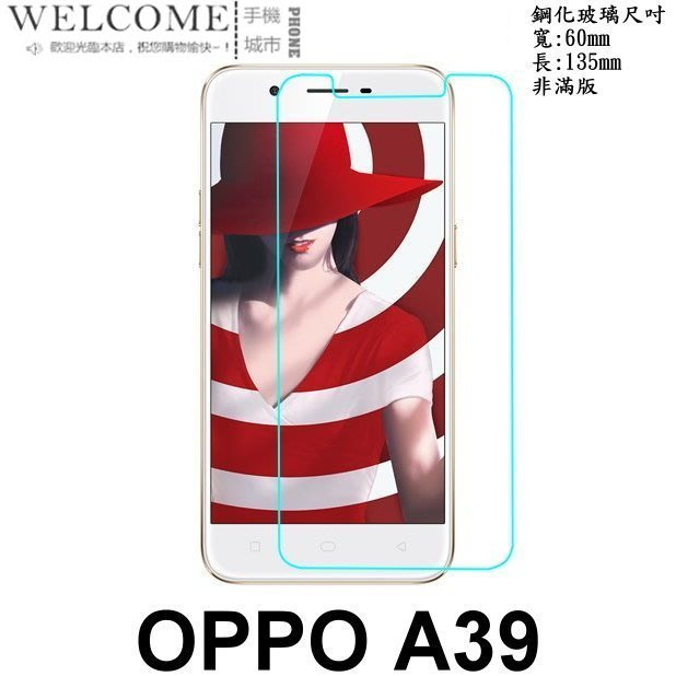 手機城市 OPPO A73 A75s R7s R9 R9s R11s PLUS A57 F1s A77 鋼化玻璃 保護貼