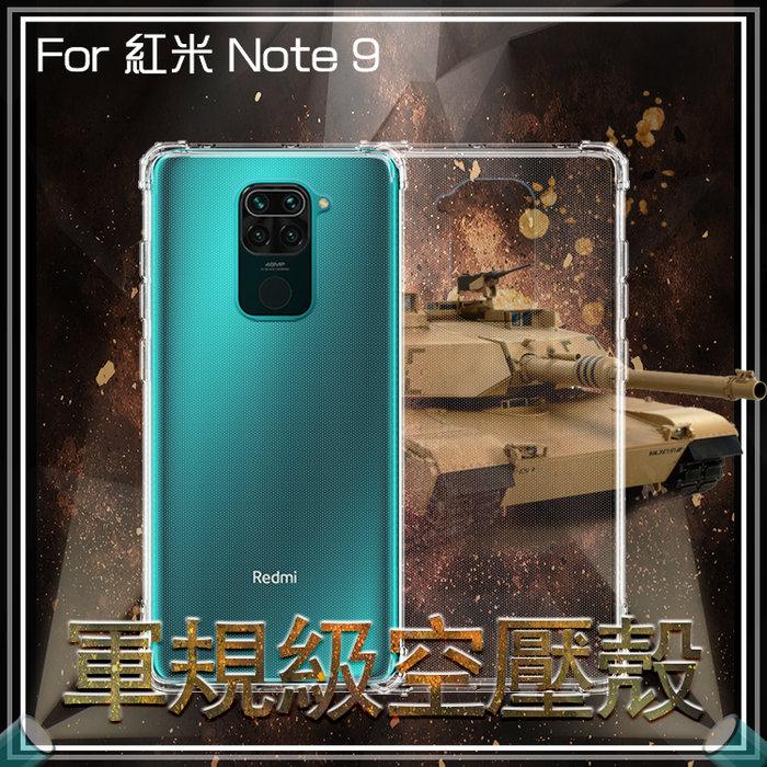 軍規級空壓殼 MI小米 Redmi 紅米 Note 9 / 紅米 Note 9 Pro 四角防摔 保護殼 氣墊殼 手機殼