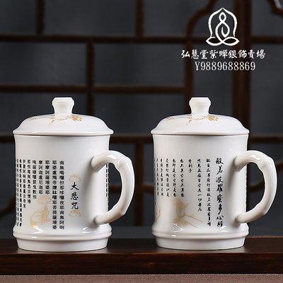 【弘慧堂】 玉瓷大悲咒帶蓋辦公杯 心經茶水杯 六字大明咒陶瓷杯佛教個人馬克杯