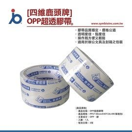 【保隆PLonline】四維 鹿頭牌 超透明 耐低溫 OPP膠帶/封箱膠帶/60mm*6捲/束