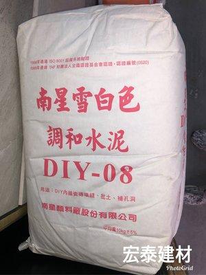 [台北市宏泰建材]南星雪白調和水泥10公斤填縫、補洞、花盆diy