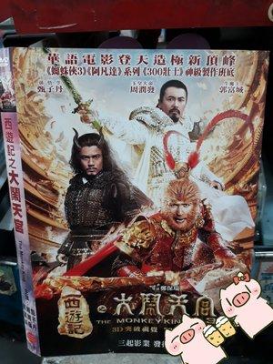 APPLE 影音 DVD【@西遊記之大鬧天宮@】