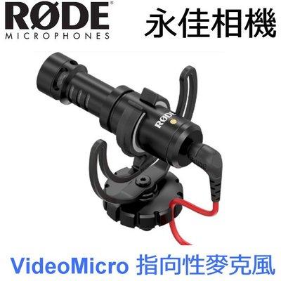 永佳相機_RODE VideoMicr...