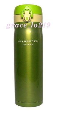 星巴克不鏽鋼隨行杯 膳魔師保溫瓶 Starbucks隨行杯 蘋果綠色亮面星巴克膳魔師保溫瓶 500ml