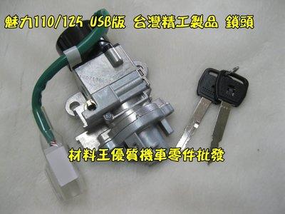 材料王*光陽 魅力.MANY 125.LHJ8 USB版 台灣精工製品 鎖頭.開關.電源鎖*