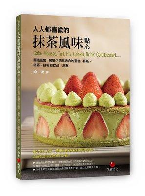 【Ace書店】人人都喜歡的抹茶風味點心:開店販售、居家烘焙都適合的蛋糕、慕斯、塔派、餅乾和飲品/金一鳴/朱雀出版