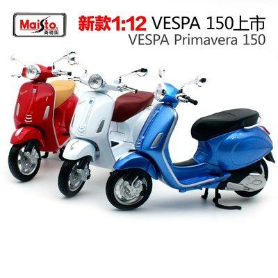 【W先生】美馳圖 Maisto 1:12 1/12 偉士牌 Vespa Primavera 150 機車 模型