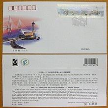 大陸編年票首日封---杭州灣跨海大橋郵票---2009年封-11---紀念封